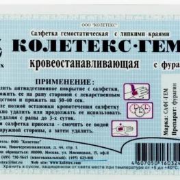 КОЛЕТЕКС-ГЕМ с фурагином, салфетки кровоостанавливающие для экстренной остановки капиллярных кровотечений