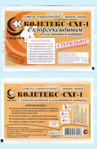 колетекс-схг с хлоргексидином