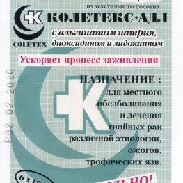 КОЛЕТЕКС-АДЛ с диоксидином и лидокаином, салфетки для снятия и устранения болевого синдрома, лечения ран, ожогов, трофических зв