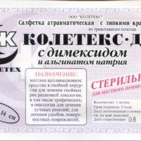 колетекс-д-альгинатом-натрия