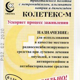 Колетекс-М с метронидазолом, салфетки при лучевом лечении опухолей, антипротозойное и антибактериальное средство