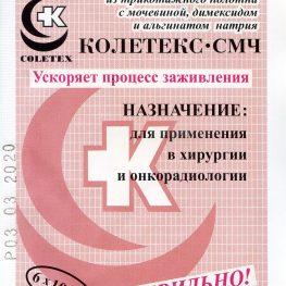 Колетекс-СМЧ с мочевиной, салфетка для снятия отеков, регенерации тканей, лечения лучевых реакций и осложнений