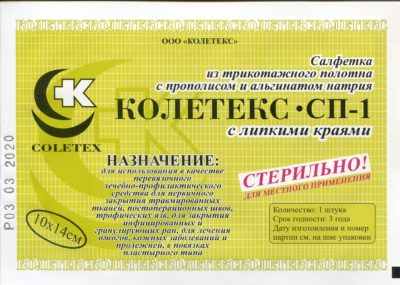 колетекс-сп-1