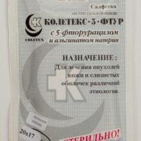 колетекс-5-фтур- 20-17см