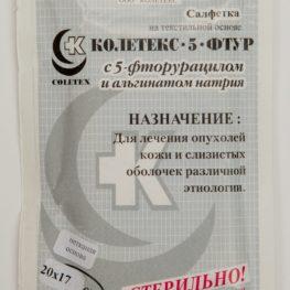 КОЛЕТЕКС-5ФТУР салфетка атравматическая с 5-фторурацилом для лечения опухолей кожи и слизистых оболочек различной этиологии