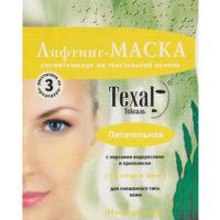 косметическая-маска-texal-для-лица-рук-питательная