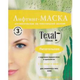 """Косметическая маска Texal для лица и шеи """"Питательная"""" на основе экстракта морских водорослей и прополиса, многоразовая"""