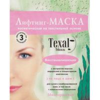 косметическая-маска-texal-для-шеи-рук-восстанавливающая