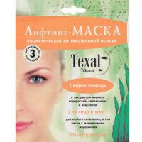 косметическая-маска-texal-для-шеи-рук-скорая-помощь