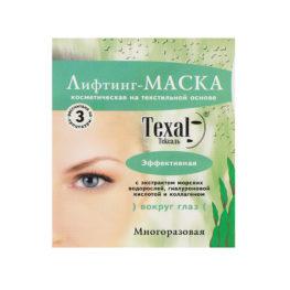 """Косметическая маска Texal вокруг глаз """"Эффективная"""", многоразовая, с экстрактом морских водорослей, гиалуроновой кислотой и коллагеном"""