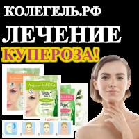 косметические-маски-купероз
