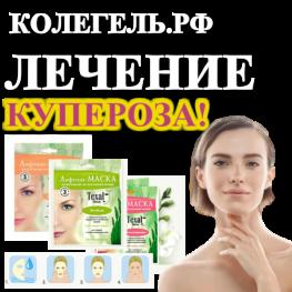 """Набор косметических масок """"Лечение купероза"""" – комплект многоразовых косметических масок Texal для лечения купероза"""