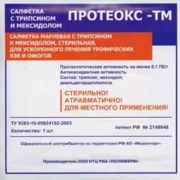 Салфетки Протеокс-ТМ с трипсином и мексидолом для ускоренного лечения трофических язв и ожогов