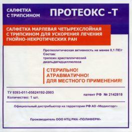 Салфетки Протеокс-Т с трипсином для ускорения лечения гнойно-некротических ран